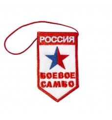 """Сувенирный вымпел """"Боевое самбо"""""""