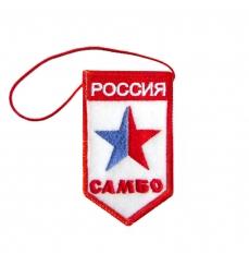 """Сувенирный вымпел """"Самбо"""""""