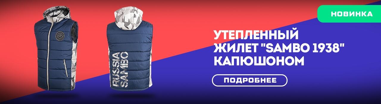 Утепленный жилет Sambo Russia  с капюшоном